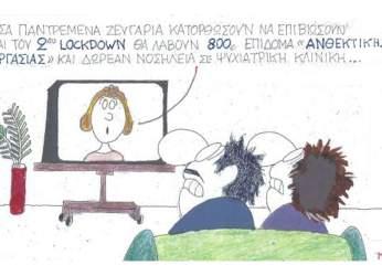 Η γελοιογραφία της ημέρας 14.11.2020